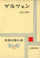 <<歴史・地理>> 世界文学大系 82 ゲルツェン 1 / 金子幸彦