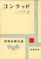 <<歴史・地理>> 世界文学大系 86 コンラッド / 矢島剛一
