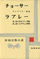 <<歴史・地理>> 世界文学大系 8 チョーサー ラブレー / 西脇順三郎/渡辺一夫