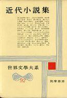 <<エッセイ・随筆>> 世界文学大系 92 近代小説集 2 / 西川正身