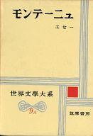 <<歴史・地理>> 世界文学大系 9A モンテーニュ / 原二郎