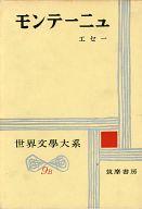 <<歴史・地理>> 世界文学大系 9B モンテーニュ 2 / 原二郎