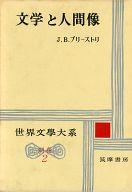 <<歴史・地理>> 世界文学大系 別巻 2 文学と人間像 / 安部知二