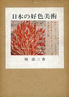 <<歴史・地理>> 日本の好色美術 豪華限定原色版 / 原浩三