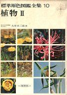 <<科学・自然>> 標準原色図鑑全集 10 植物 II / 大井次三郎