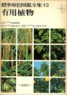 <<科学・自然>> 標準原色図鑑全集 13 有用植物 / 高嶋四郎/傍島善次/村上道夫