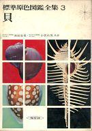 <<科学・自然>> 標準原色図鑑全集 3 貝 / 波部忠重/小菅貞男