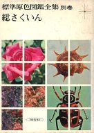 <<科学・自然>> 標準原色図鑑全集 別巻 総さくいん / 保育社編集部