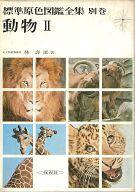 <<科学・自然>> 標準原色図鑑全集 別巻 動物II / 林壽郎