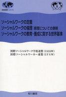 <<政治・経済・社会>> ソーシャルワークの定義 / 国際ソーシャルワーク