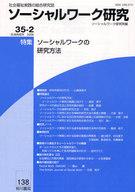 <<政治・経済・社会>> ソーシャルワーク研究 35ー 2 / ソーシャルワーク研究