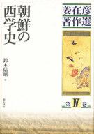 <<歴史・地理>> 朝鮮の西学史 / 姜在彦