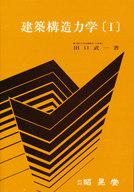 <<産業>> 建築構造力学 1 / 田口武一