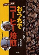 <<生活・暮らし>> おうちでコーヒー焙煎 / 天坂信治