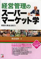 <<政治・経済・社会>> 経営管理のスーパーマーケット学 / 渡辺道隆