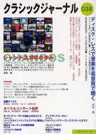 <<趣味・雑学>> クラシックジャーナル 38