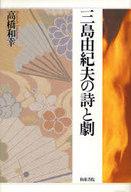 <<エッセイ・随筆>> 三島由紀夫の詩と劇 / 高橋和幸