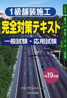 <<産業>> 平19 1級舗装施工管理技術者一般試験・ / ゲット舗装研修センタ