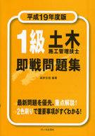 <<産業>> 平19 1級土木施工管理技士 即戦問題集 / 森野安信