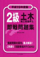 <<産業>> 平19 2級土木施工管理技士 即戦問題集 / 森野安信