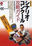 <<趣味・雑学>> シナリオ・コンクール攻略ガイド 補改 / シナリオ・センター