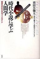 <<エッセイ・随筆>> 時代小説に学ぶ人間学 寝食を忘れさせるブ / 鷲田小彌太