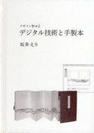 <<趣味・雑学>> デジタル技術と手製本 / 坂井えり