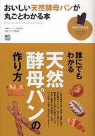 <<生活・暮らし>> おいしい天然酵母パンが丸ごとわかる本 / 寺田サク