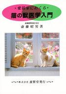 <<産業>> 愛猫家におくる猫の獣医学入門 / 斎藤昭男