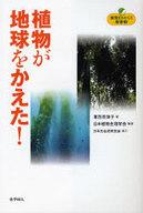 <<科学・自然>> 植物が地球をかえた! / 葛西奈津子