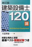 <<産業>> 建築設備士120講 新訂版 / 大庭孝雄