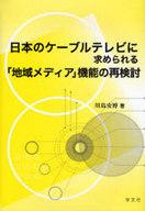 <<政治・経済・社会>> 日本のケーブルテレビに求められる「地域メ / 川島安博