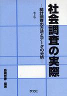 <<政治・経済・社会>> 社会調査の実際 第7版ー統計調査の方法と / 島崎哲彦