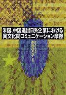 <<政治・経済・社会>> 米国、中国進出日系企業における異文化間コ / 西田ひろ子