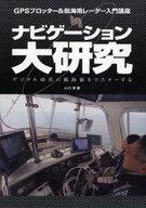 <<スポーツ>> ナビゲーション大研究 GPSプロッター& / 小川淳