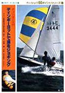 <<スポーツ>> ディンギーヨットで海をジョギング / ヤマハ発動機株式会社