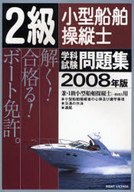 <<スポーツ>> 08 2級小型船舶操縦士学科試験問題集