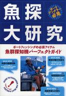 <<スポーツ>> 魚探大研究