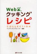 <<生活・暮らし>> Webクッキングレシピ COLLECTI / ウェブクッキングウォ