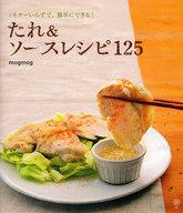 <<生活・暮らし>> たれ&ソースレシピ125 / mogmog