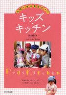 <<生活・暮らし>> 五感で学ぶ食育ガイド キッズ・キッチン / 坂本廣子