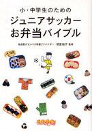 <<スポーツ>> ジュニアサッカーお弁当バイブル / 間宮裕子