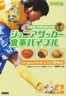 <<スポーツ>> ジュニアサッカー食事バイブル / 間宮裕子