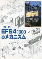 <<産業>> 資料 EF64 1000のメカニズム / 橋本真