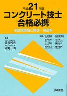 <<産業>> 平21 コンクリート技士合格必携 / 笠井芳夫