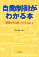 <<産業>> 自動制御がわかる本 基礎から応用システム / 田中毅弘