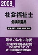 <<政治・経済・社会>> 平20 社会福祉士受験問題集 / 社会福祉士受験対策研
