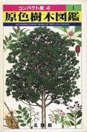 <<科学・自然>> 原色樹木図鑑 1 / 林弥栄