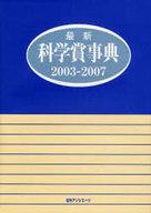 <<科学・自然>> 03ー07 最新科学賞事典