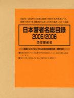 <<政治・経済・社会>> 05ー06 日本著者名総目録 3